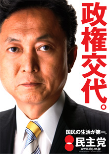 "DPJ Poster ""Government Change"", www.dpj.or.jp"